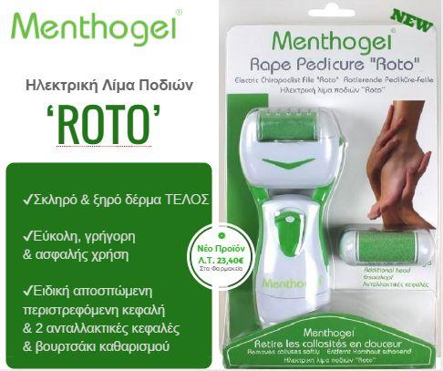 ΝΕΑ Ηλεκτρική Λίμα Ποδιών #MenthogelRoto για τα πιο απαλά πόδια του κόσμου   ☘️Η ηλεκτρική λίμα ποδιών Roto αφαιρεί αποτελεσματικά το σκληρό και ξηρό δέρμα και επαναφέρει την απαλότητα στα πόδια & το πέλμα. 🌿Εύκολη, γρήγορη, ασφαλής χρήση χωρίς τραυματισμούς ☘️Ειδική αποσπώμενη περιστρεφόμενη κεφαλή 🌿Σε κάθε συσκευασία περιέχονται 2 ανταλλακτικές κεφαλές και ειδικό βουρτσάκι καθαρισμού ☘️Λειτουργεί με 2 μπαταρίες  🌿Σε κάθε συσκευασία περιέχονται οδηγίες χρήσης στα Ελληνικά