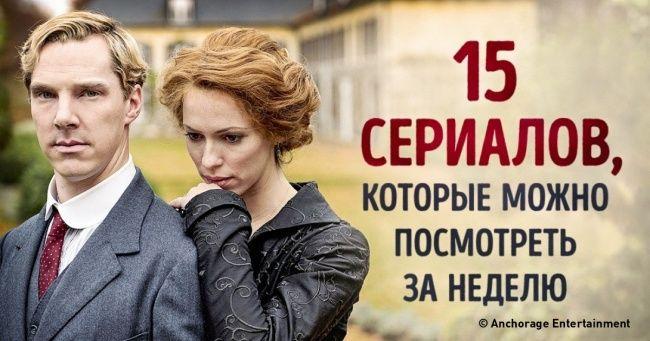 15крутых сериалов, которые можно посмотреть занеделю