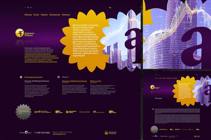 argaman finance, сайт, дизайн, создание дизайна, создание сайта, разработка сайта, портфолио дизайнера, freelance, фриланс, креатив, креативно, креативный сайт