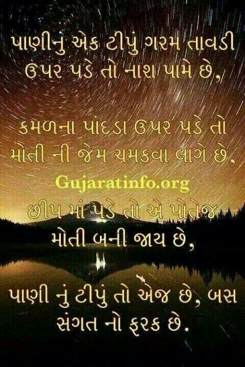 1000 images about gujarati poems shayri jokes on for Koi 5 kavita