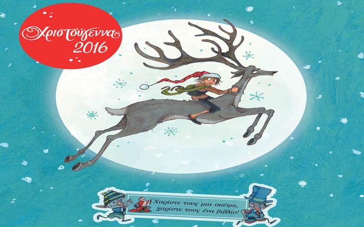 Χριστουγεννιάτικα βιβλία των εκδόσεων Πατάκη στο Βιβλιοπωλείο ΗΛΙΟΤΡΟΠΙΟ