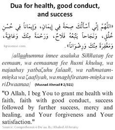 Dua for health, good conduct, and success