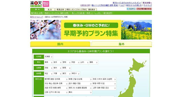 【大型】春得特集 シンプル 黄色 緑 春 http://travel.rakuten.co.jp/special/GW/early/