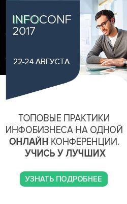 Участие в инфобизнес конференции 2017