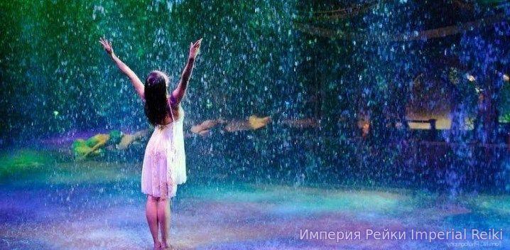 Музыка дождя. – Империя  Рейки