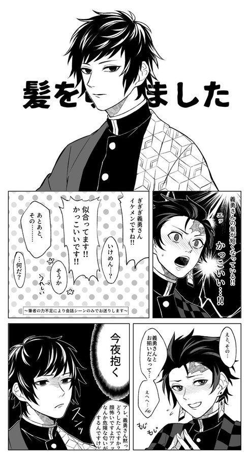 Awesome 鬼滅の刃 Bl 義勇 , Suzuni