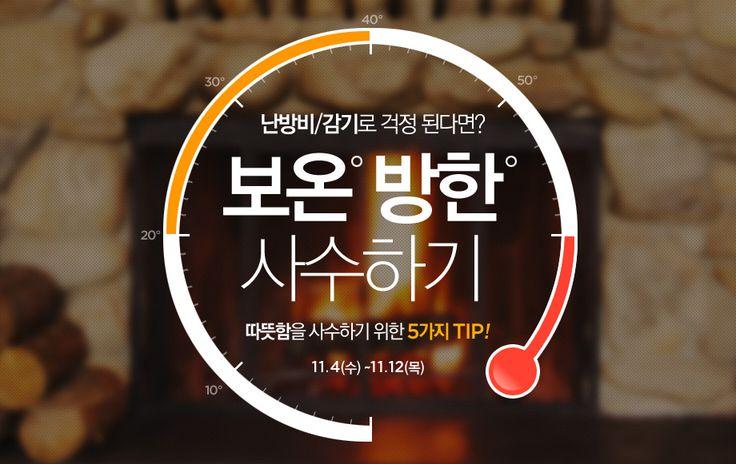 SOS 보온&방한 사수하기 - 백화점을 인터넷으로   롯데닷컴