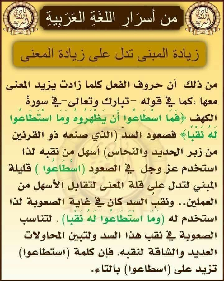Pin By Sumaya Alshareef On لغة العرب Arabic Language Learn Arabic Language Learning Arabic
