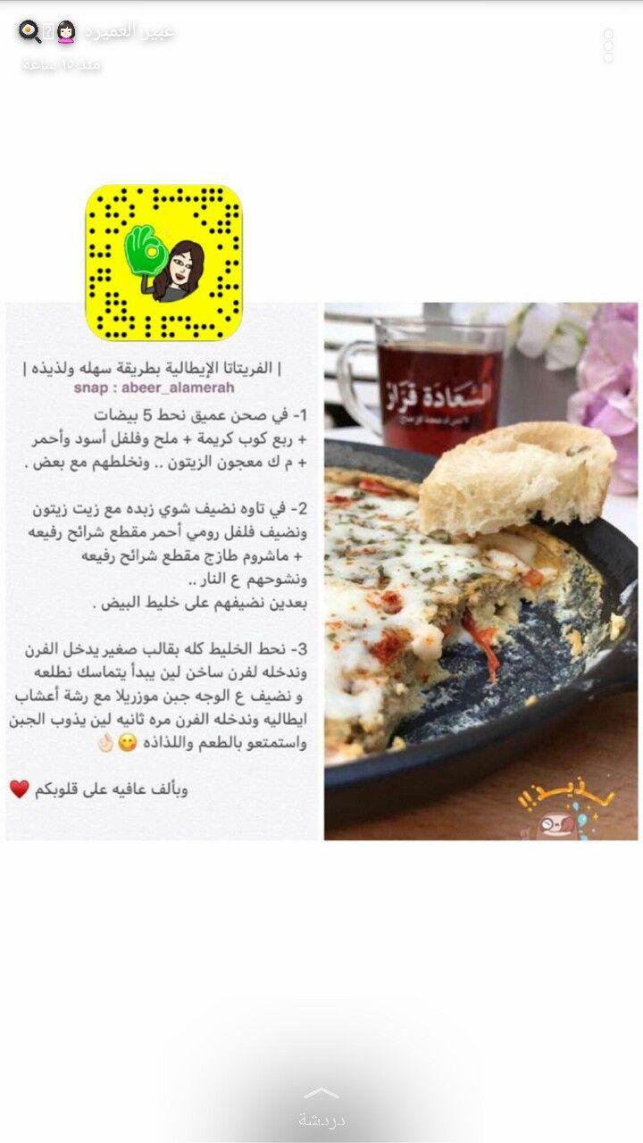 Pin By نوال عبدالرحمن On مطبخ Food Recipes Food And Drink
