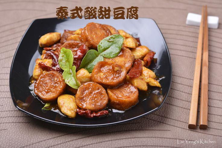 泰式酸甜豆腐