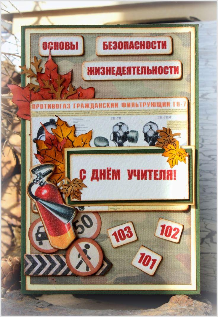 открытка учителю обж, с днем учителя скрапбукинг, открытка учителю