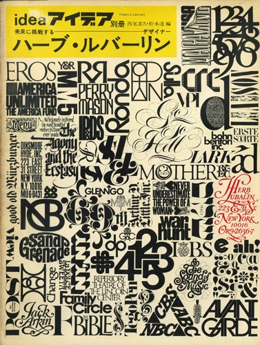 herb lubalin typography