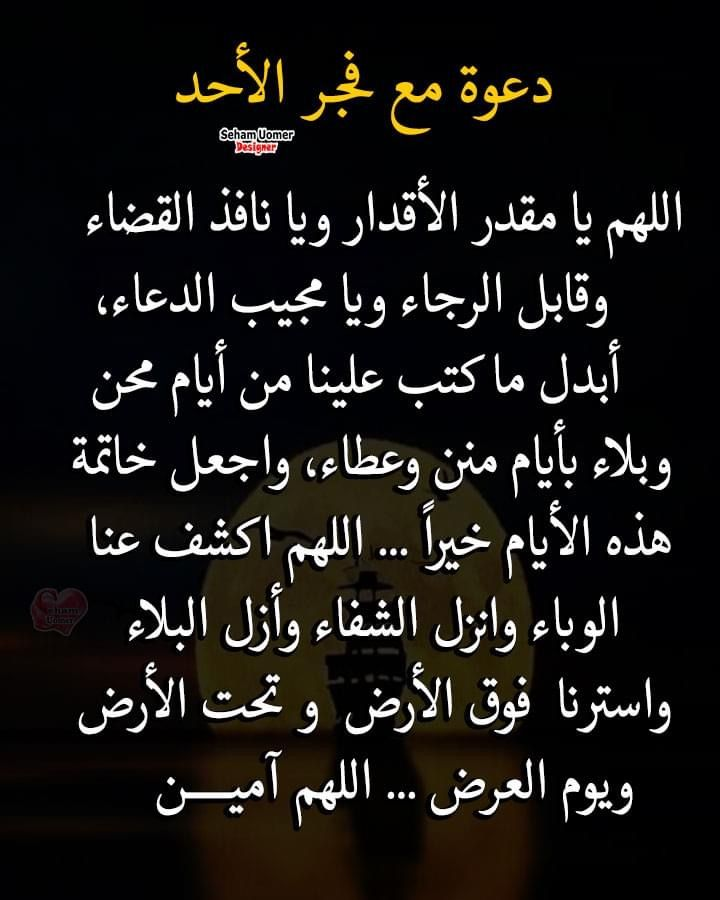 Pin By N D On Doua دعاء Islamic Quotes Islamic Phrases Quran Quotes