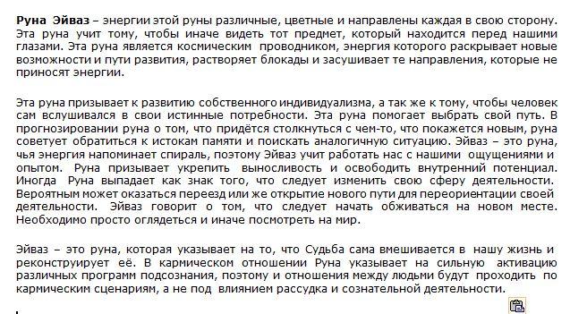 Прогнозирование - руна Эйваз