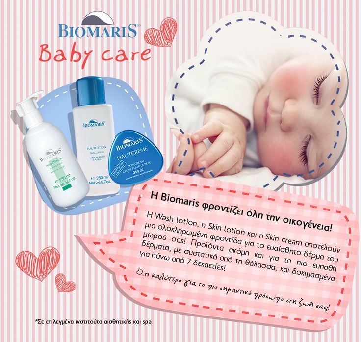 <3 Biomaris baby care !! <3  Προϊόντα για την περιποίηση της ευαίσθητης επιδερμίδα του μωρού, με συστατικά από τη θάλασσα !!