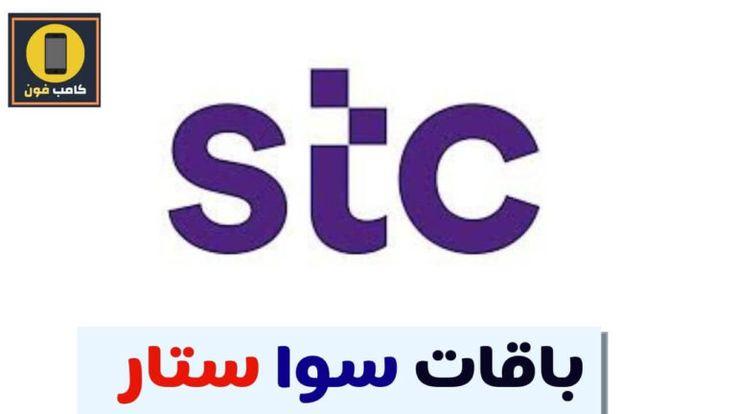 باقة سوا ستار بلس 240 ريال الجديدة عروض Stc الاتصالات السعودية 2020 للانترنت والمكالمات وباقات سوا الجديدة لايك وشير وبوس Tech Company Logos Company Logo Logos