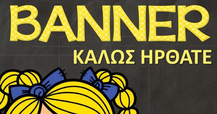 BANNER ΚΑΛΩΣ ΗΡΘΑΤΕ product.pdf