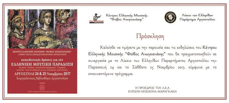 Εκδηλώσεις αφιερωμένες στη μουσική από το Λύκειο Ελληνίδων παράρτημα Αργοστολίου