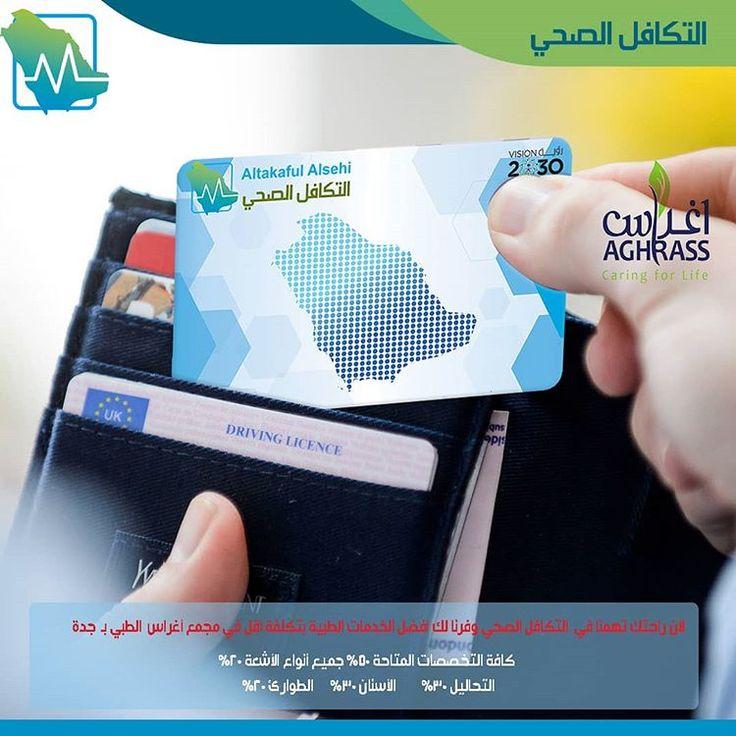 Best Health Insurance Company In Jeddah Saudi Arabia Healthinsurance Insurance Medicalservices Medicalcards Jeddah Ri Life Care Life Health Insurance