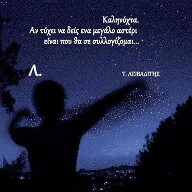 .Goodnight. If you happen to see a great star it is because I will be thinking of you...Tasos Leivaditis
