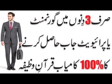 wazifa to get job in 3 days|wazifa for getting government job|wazifa for getting good job in hindi - YouTube