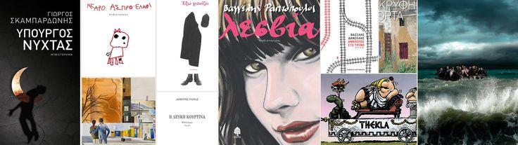 Δέκα φρέσκα ελληνικά μυθιστορήματα