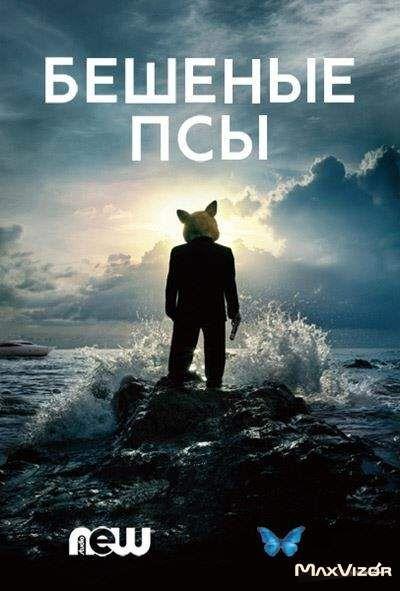 Бешеные псы / Mad Dogs (сериал 2016)