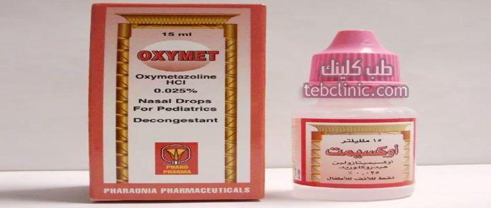 أوكسيمت Oxymet نقط للانف لعلاج الإحتقان والإنسداد Ketchup Bottle Mustard Bottle Bottle