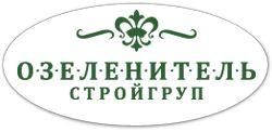 Строительная компания http://ozelenitel-stroygroup.ru
