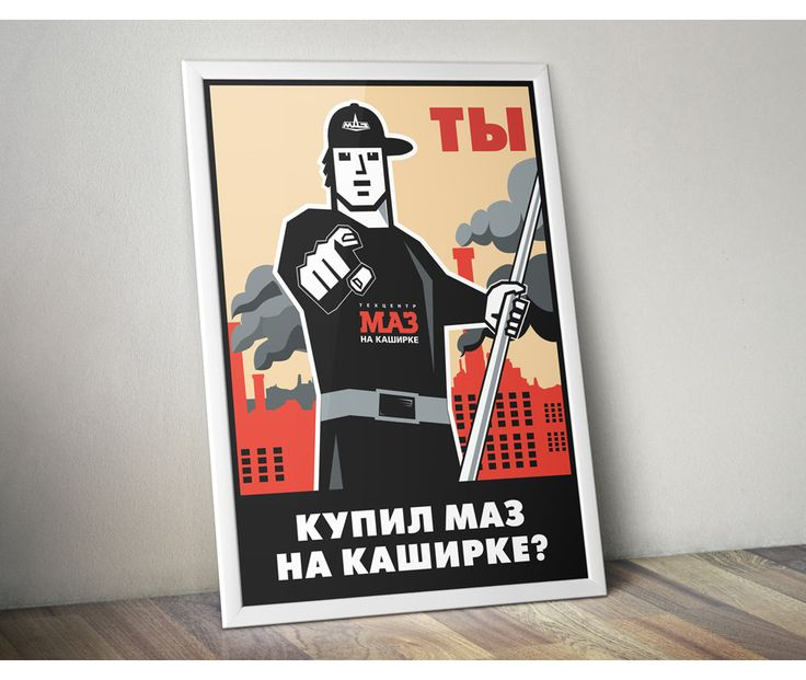 MAZ na Kashirke poster #brandwaystudio #poster #image #company