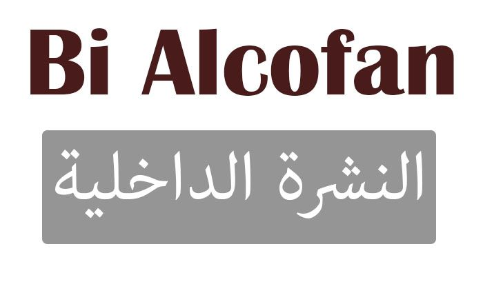 أقراص باى الكوفان Bi Alcofan م سكن قوي لألام الصداع Health Tips Health Fitness Healthy Living
