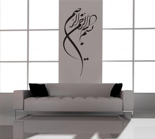 Ottoman calligraphy (hat sanati) as decor