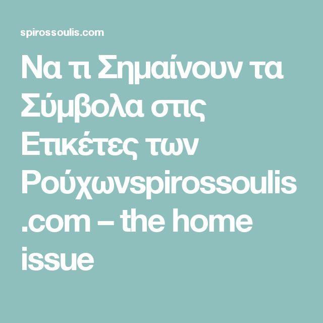 Να τι Σημαίνουν τα Σύμβολα στις Ετικέτες των Ρούχωνspirossoulis.com – the home issue