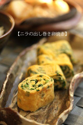【ニラの出し巻き卵焼】 by 越石直子   レシピサイト「Nadia   ナディア」プロの料理を無料で検索