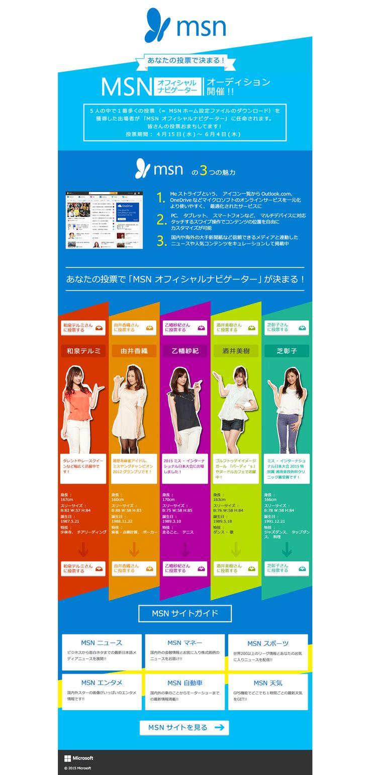 「MSN オフィシャルナビゲーター オーディション決定コンテスト」開催
