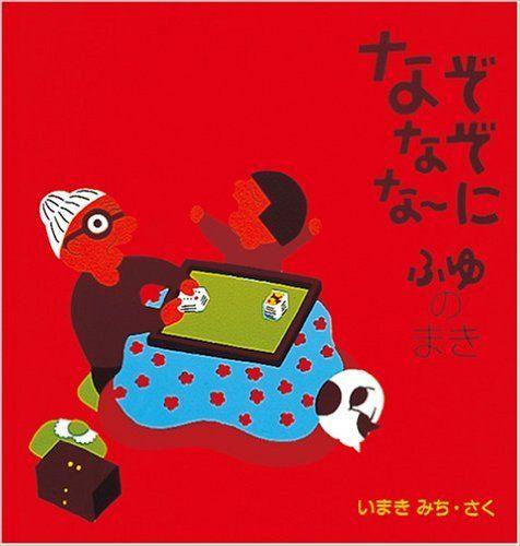 なぞなぞなーに―ふゆのまき (幼児絵本シリーズ)   いまき みち   本-通販   Amazon.co.jp 絶版