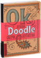 Doodlebook. Ok, Doodle! Дудлы, скетчи, зентанглы #книги #блокнот #творчество #рисование #дудлы