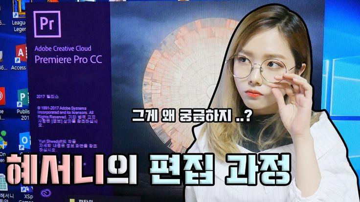혜서니의 편집과정 & 편집프로그램 알려드립니다!! ♥혜서니♥
