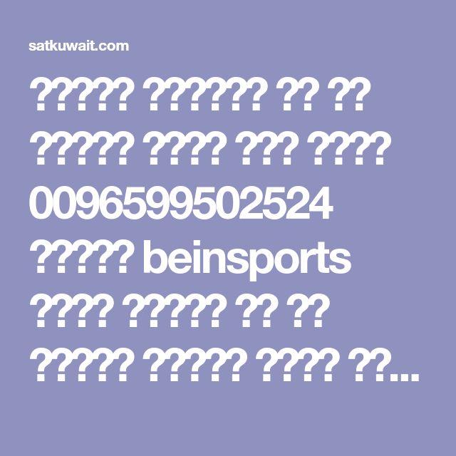 تجديد اشتراك بي ان سبورت عمان اون لاين 0096599502524 خدمات Beinsports خدمة عملاء بي ان سبورت اسعار رسوم اشتراك Bein ضبط المصنع وتحديث Word Search Puzzle Words