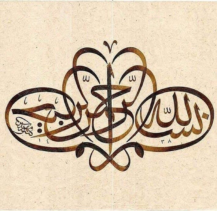 لا تستسل Islamic art calligraphy, Arabic calligraphy