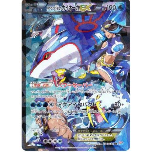 Pokemon 2015 Cp 1 Double Crisis Magma Vs Aqua Team Aqua Kyogre Ex Prism Holofoil Card 006 034