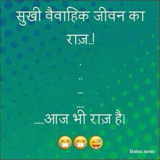 Fun Time Quotes In Hindi: 1066 Best ☻☻Desi Memes 'n Humour ☻☻ Images On Pinterest
