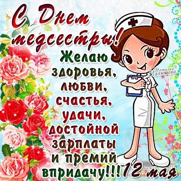 Про, открытка поздравить медсестру