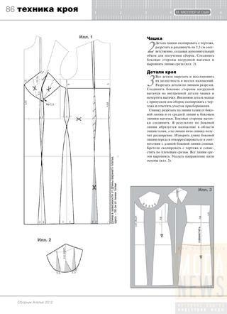 ISSUU - Сборник «Ателье-2012». Техника кроя «М.Мюллер и сын». Конструирование и моделирование одежды. by «EDIPRESSE-KONLIGA»