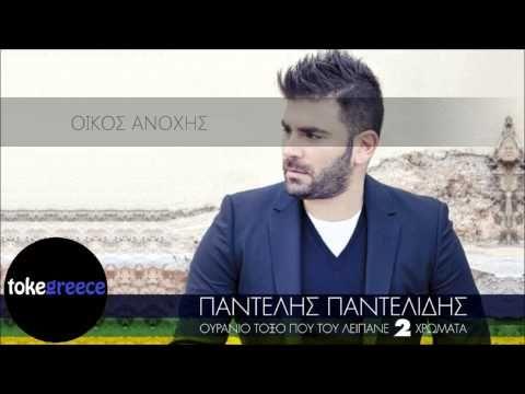 Pantelis Pantelidis - Oikos Anoxhs | Παντελής Παντελίδης - Οίκος Ανοχής