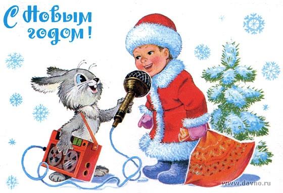 Зайка берет интервью у мальчика Нового года открытка