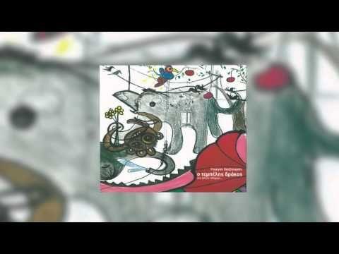 Μανώλης Πάππος - Το Τέρας της κυκλοφορίας - Official Audio Release - YouTube
