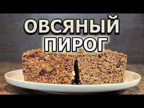 ПП Рецепт, Овсяный пирог. Без Муки, без сахара! / Oat cake. No sugar! No flour - YouTube