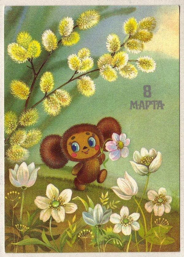 "1980s Russian Soviet ""Cheburashka"" Mother's Day postcard"