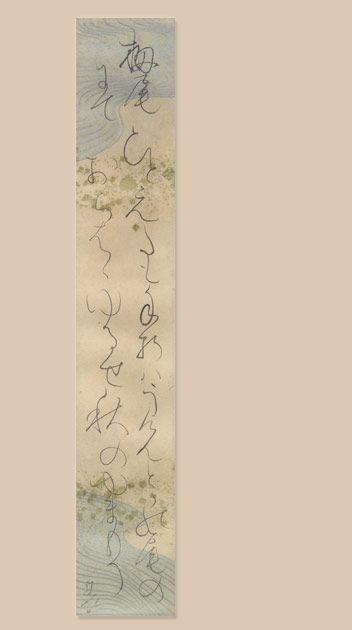 Otagaki Rengetsu (1791~1875)